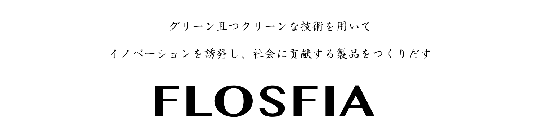 ミストドライR技術